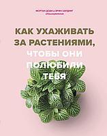 Доан М., Хардинг Э.: Как ухаживать за растениями, чтобы они полюбили тебя