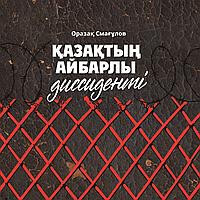 Смағулов О.: Қазақтың айбарлы диссиденті
