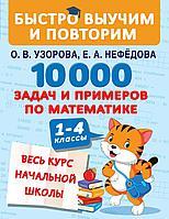 Узорова О. В., Нефедова Е. А.: 10000 задач и примеров по математике. Весь курс начальной школы