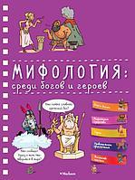 Руайе А.: Мифология: среди богов и героев