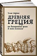 Мартин Т.: Древняя Греция: От доисторических времен до эпохи эллинизма