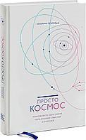 Ленгольд К.: Просто космос. Практикум по Agile-жизни, наполненной смыслом и энергией