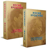 Бродский И. А.: Собрание сочинений: В 2 т.