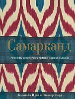 Иден К.: Самарканд. Рецепты и истории Средней Азии и Кавказа