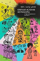 Шрупп А.: Краткая история феминизма