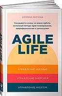 Ленгольд К.: Agile life: Как вывести жизнь на новую орбиту, используя методы agile-планирования,