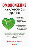 Шинья Х.: Омоложение на клеточном уровне: Революционнная программа здоровья