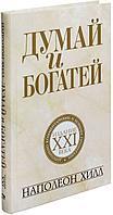 Хилл Н.: Думай и богатей: издание XXI века