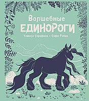 Серафини Т., Робин С.: Волшебные единороги