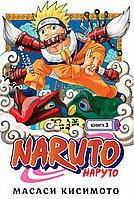 """Манга """"Naruto. Наруто. Книга 1"""", Масаси Кисимота"""
