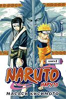 "Манга ""Naruto. Наруто. Книга 2. Мост героя!"", Масаси Кисимота"