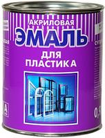 """РАДУГА-180"", Эмаль для пластика , База А"