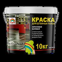 """""""РАДУГА-119"""", Краска для бетонных полов,10 кг"""