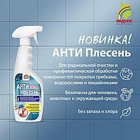 АНТИ Плесень, без хлора, 0,5л