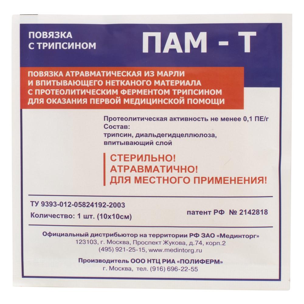 ПАМ-Т, покрытие для лечения гнойных пролежней, 10х10 см.
