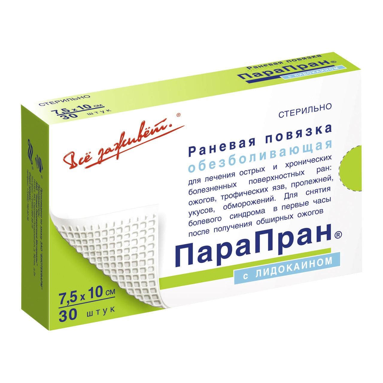 ПараПран 7,5Х10 см с лидокаином