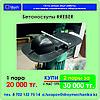 Бетоноступы (ласты бетонщика) Kreber