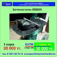 Бетоноступы (ласты бетонщика) Kreber, фото 1