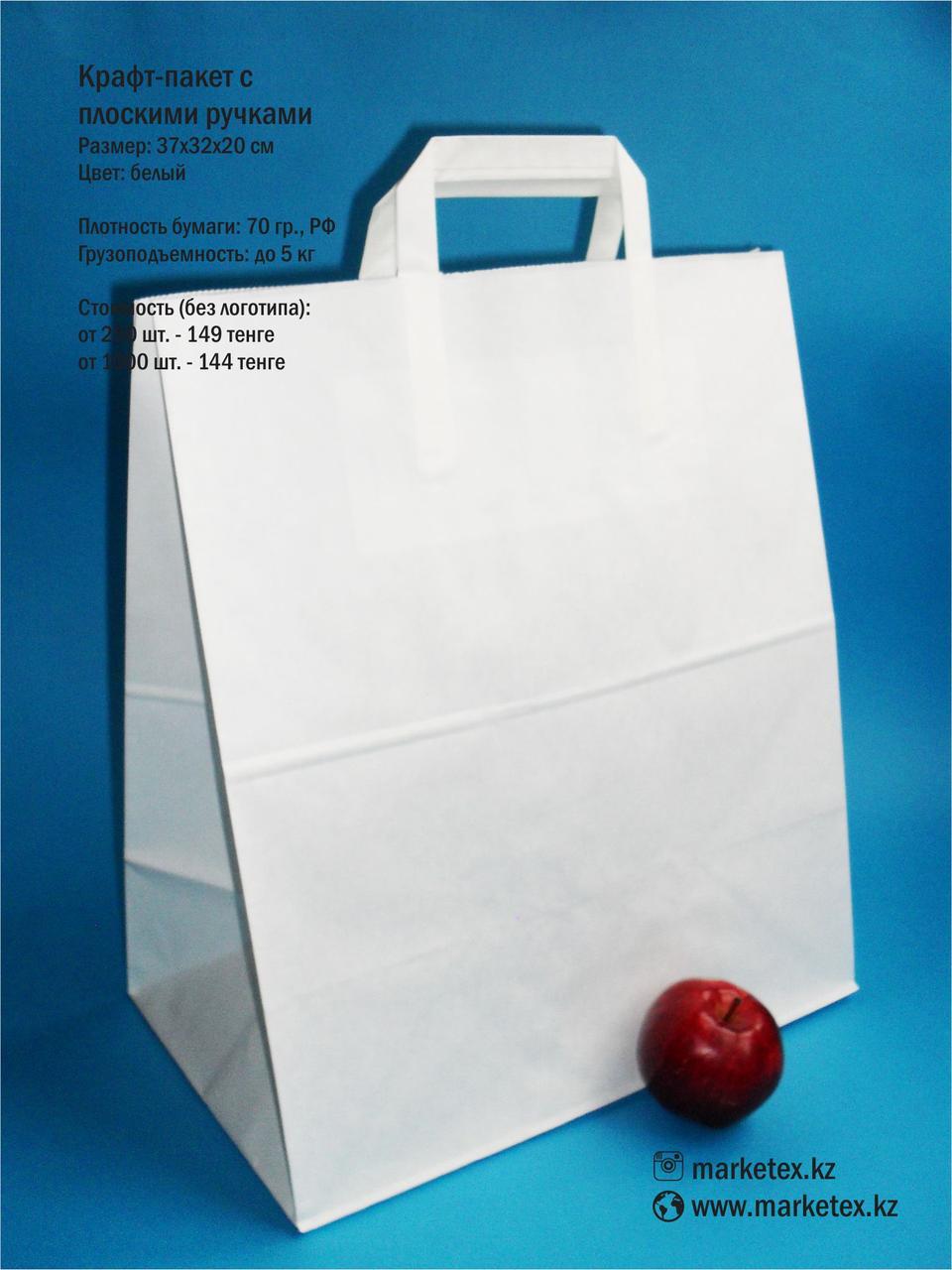 Пакет с логотипом (белый, 37х32х20) - фото 2