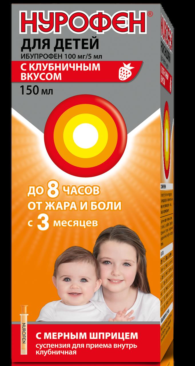 Нурофен для детей 100мг/5мл  суспензия клубника 150 мл