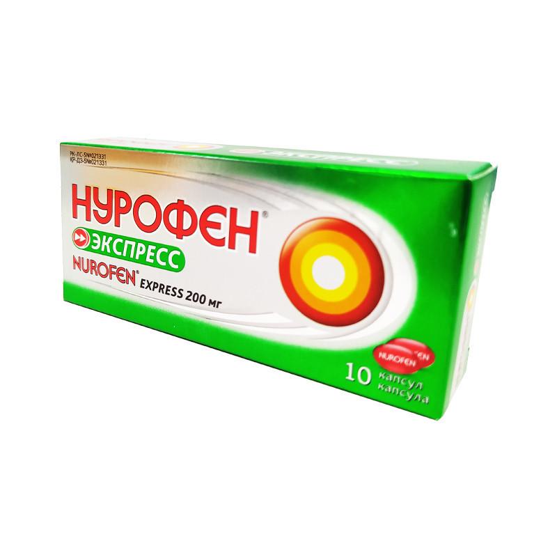 Нурофен экспресс в капсулах 200мг №10