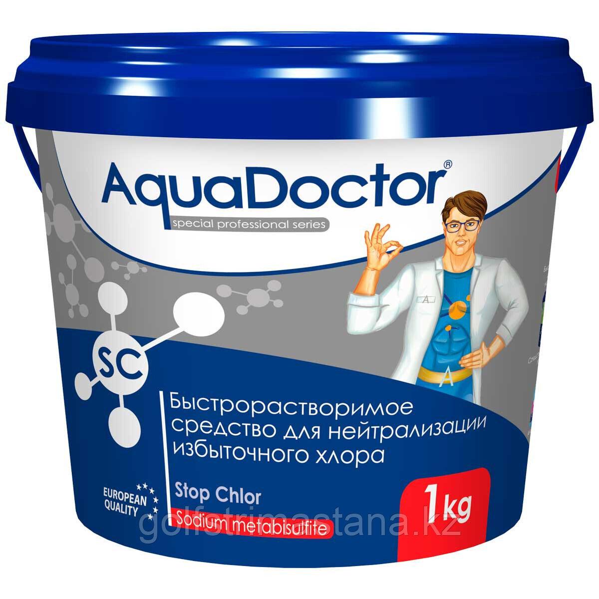 Средство для нейтрализации избыточного хлора AquaDoctor SC Stop Chlor, 1 кг