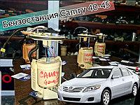 Бензостанция Camry 40-45