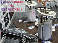 Бензостанция Lexus GS190