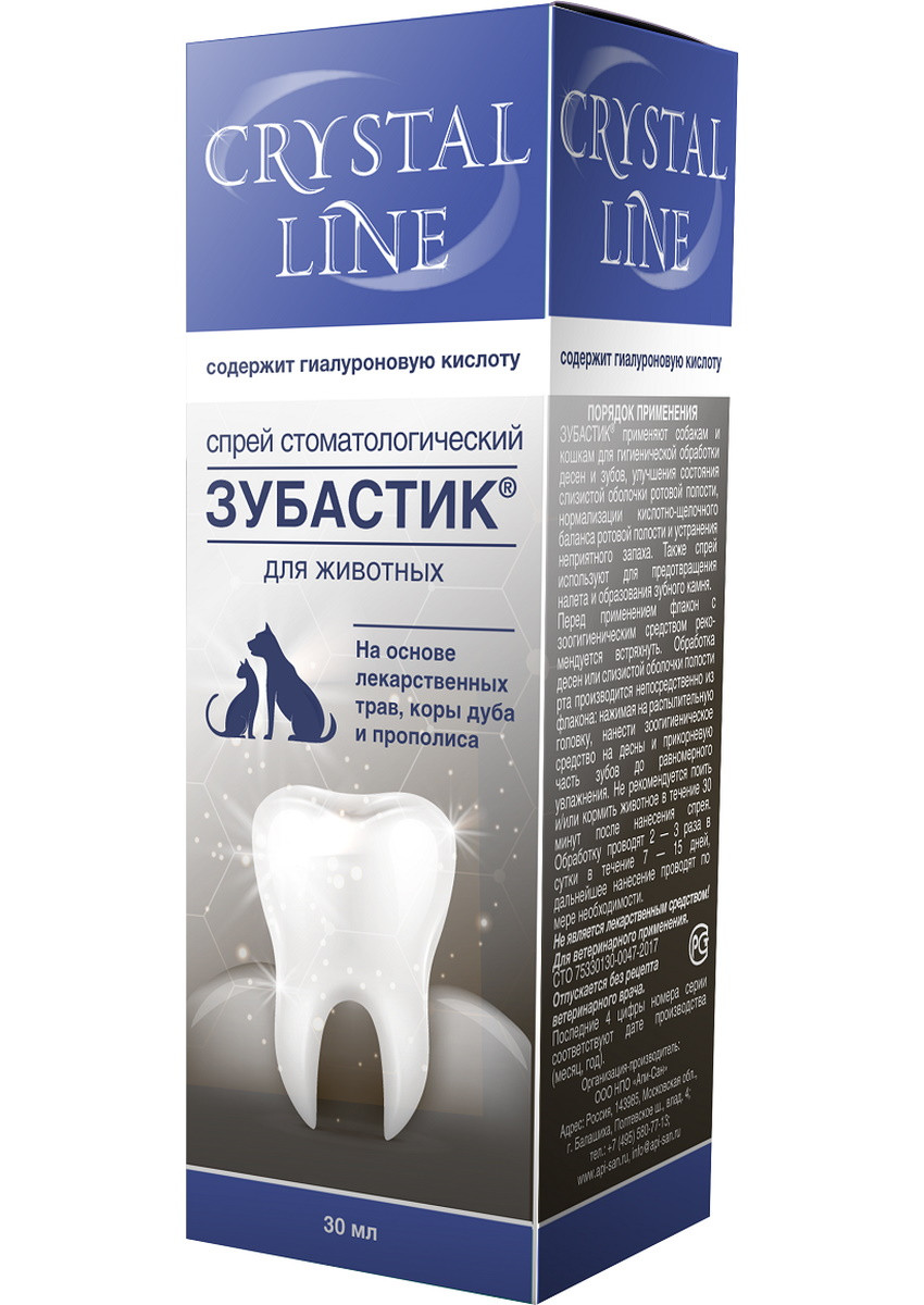 """""""Зубастик"""" Спрей стоматологический для животных"""
