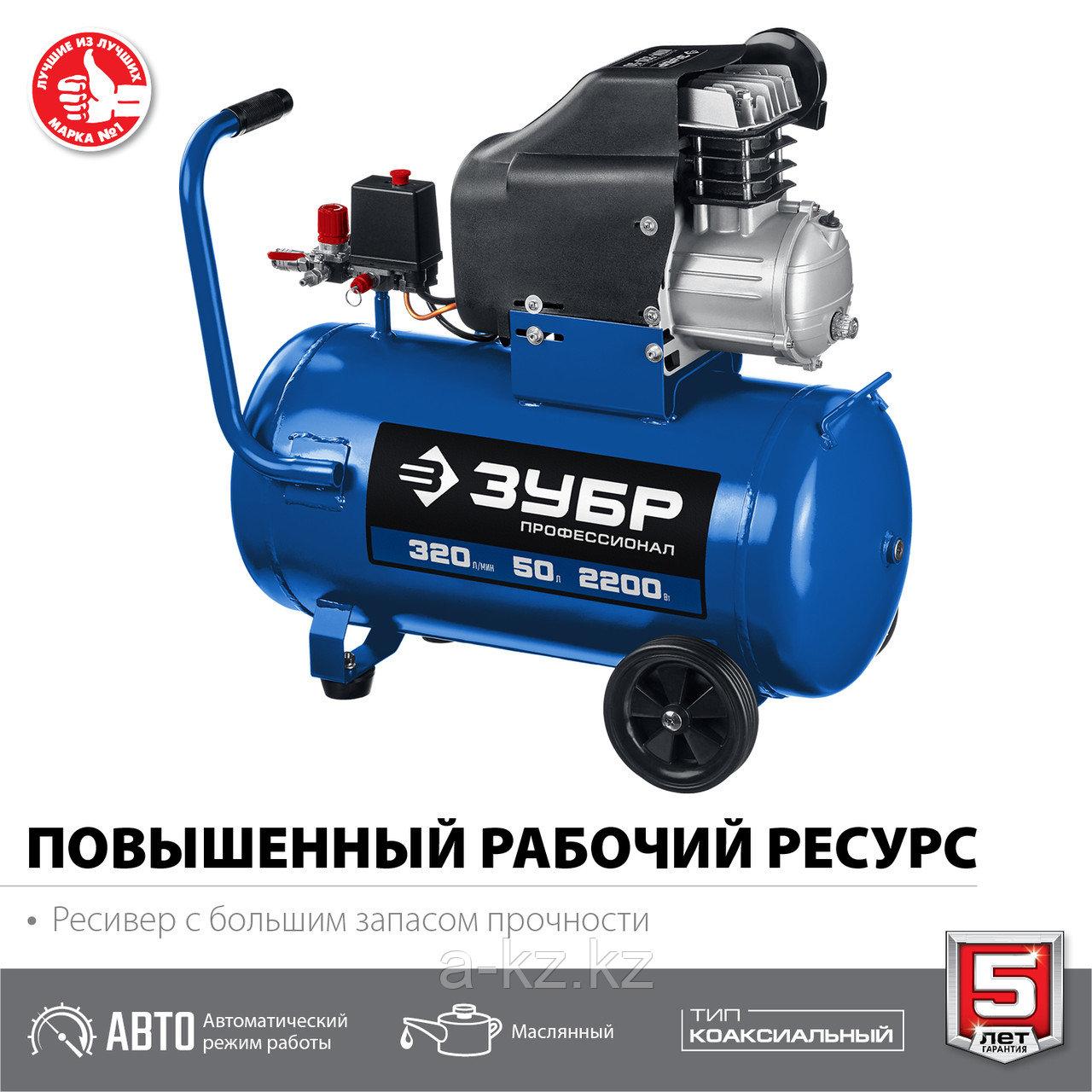 Компрессор воздушный, 320 л/мин, 50 л, 2200 Вт, ЗУБР - фото 3