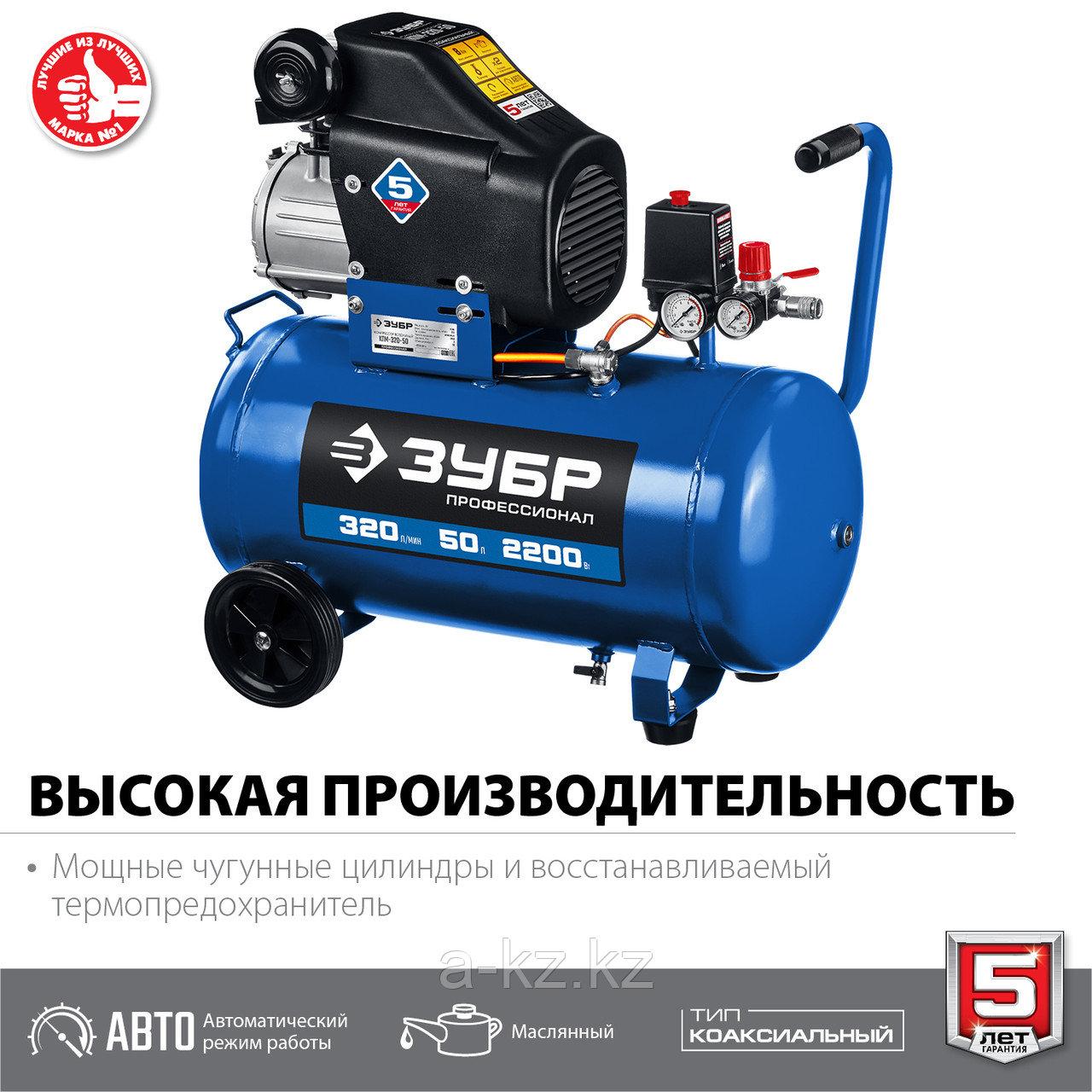 Компрессор воздушный, 320 л/мин, 50 л, 2200 Вт, ЗУБР - фото 2