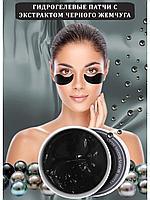 Panda Patch / Гидрогелевые патчи для глаз от темных кругов под глазами с экстрактом черного жемчуга, 60 шт.