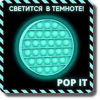 Антистресс POP IT светящийся в темноте в ассортименте, фото 1