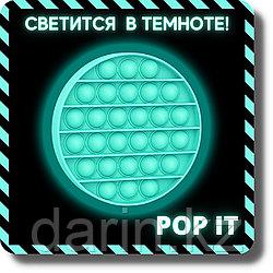 Антистресс POP IT светящийся в темноте в ассортименте