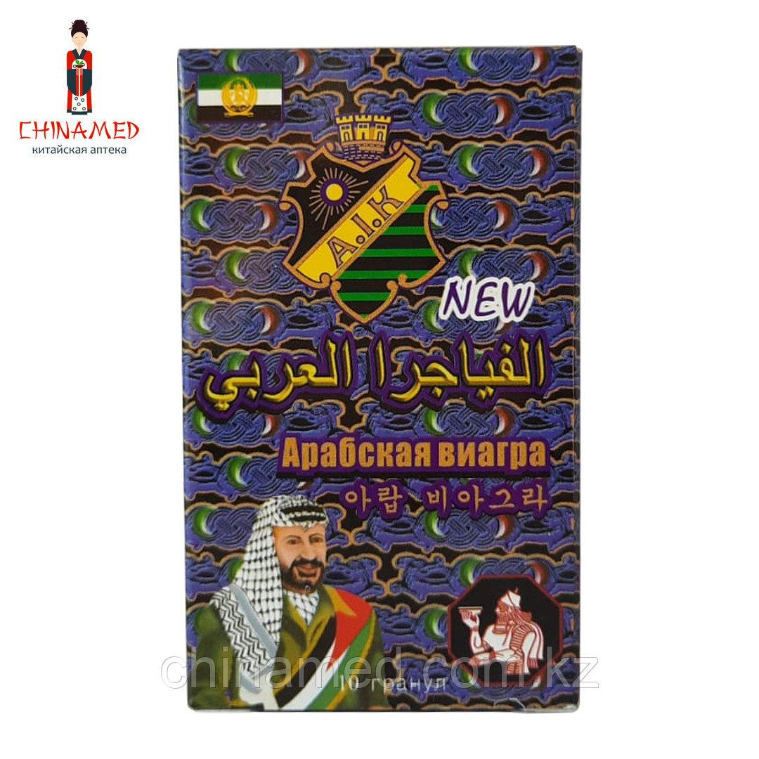 Арабская виагра голубая