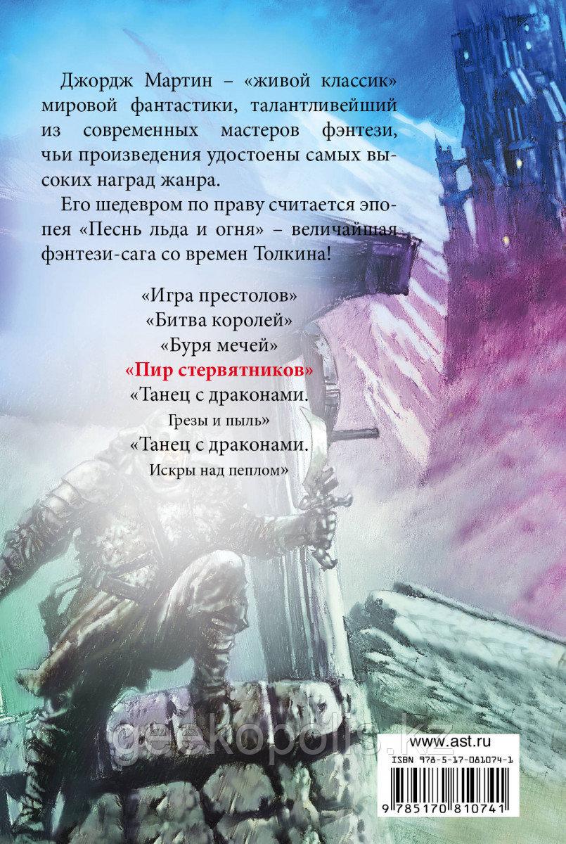Книга «Пир стервятников»(#4), Джордж Мартин, Твердый переплет - фото 2