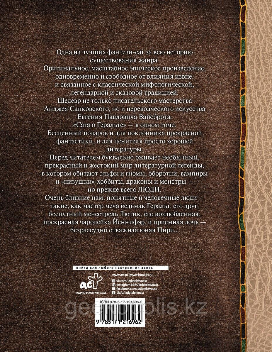 Книга «Последнее желание. Меч Предназначения. Кровь эльфов. Час Презрения. Крещение огнем и др.» А. Сапковский - фото 2