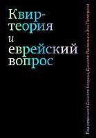 Боярин Д., Ицковиц Д., Пелегрини Э.: Квир-теория и еврейский вопрос