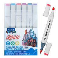 Набор двусторонних маркеров для скетчинга Mazari Lindo Cool main colors (холодные основные цвета), 24 цвета
