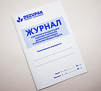 Журнал контроля концентрации рабочих растворов дезинфицирующих и стерилизующих средств