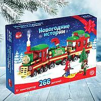 Конструктор «Новогодние истории», 266 деталей