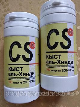 Кыст аль-Хинди - антисептик, для оздоровления, укрепления иммунной системы, от простуды, паразитов,100 табл