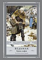 Книга «Ведьмак: Кровь эльфов»(#3), Анджей Сапковский, Твердый переплет