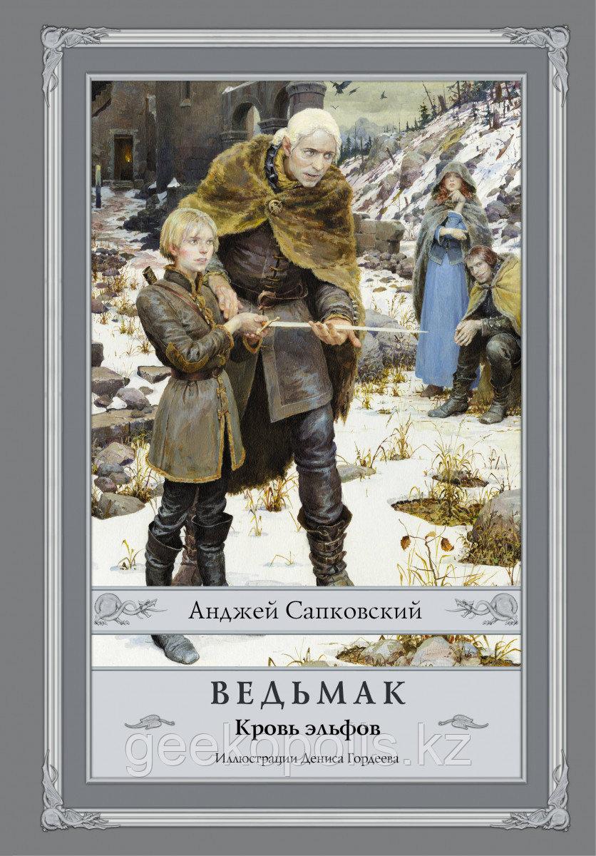 Книга «Ведьмак: Кровь эльфов»(#3), Анджей Сапковский, Твердый переплет - фото 1