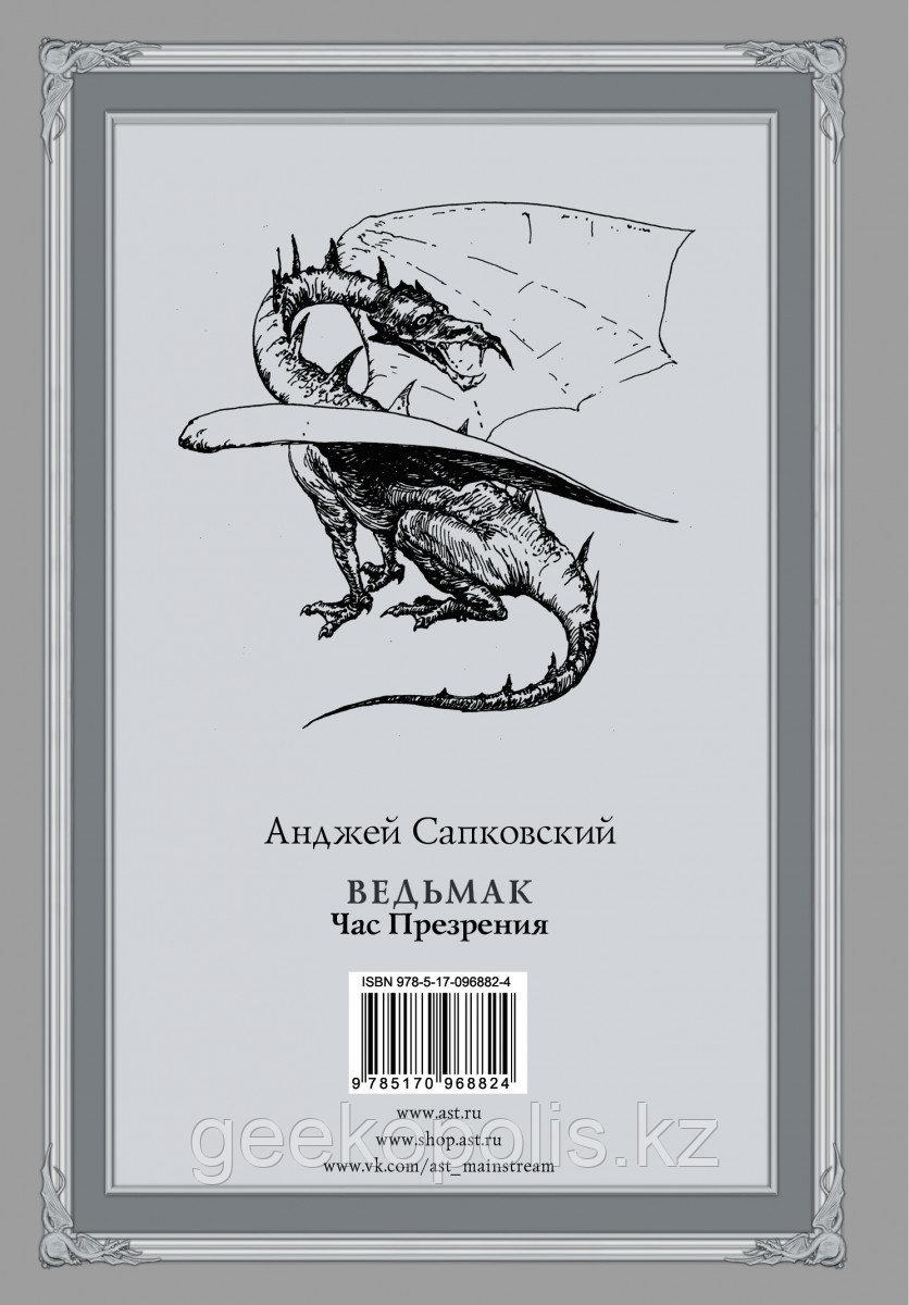 Книга «Ведьмак: Час Презрения»(#4), Анджей Сапковский, Твердый переплет - фото 2