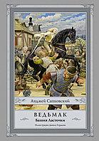 Книга «Ведьмак: Башня Ласточки»(#6), Анджей Сапковский, Твердый переплет