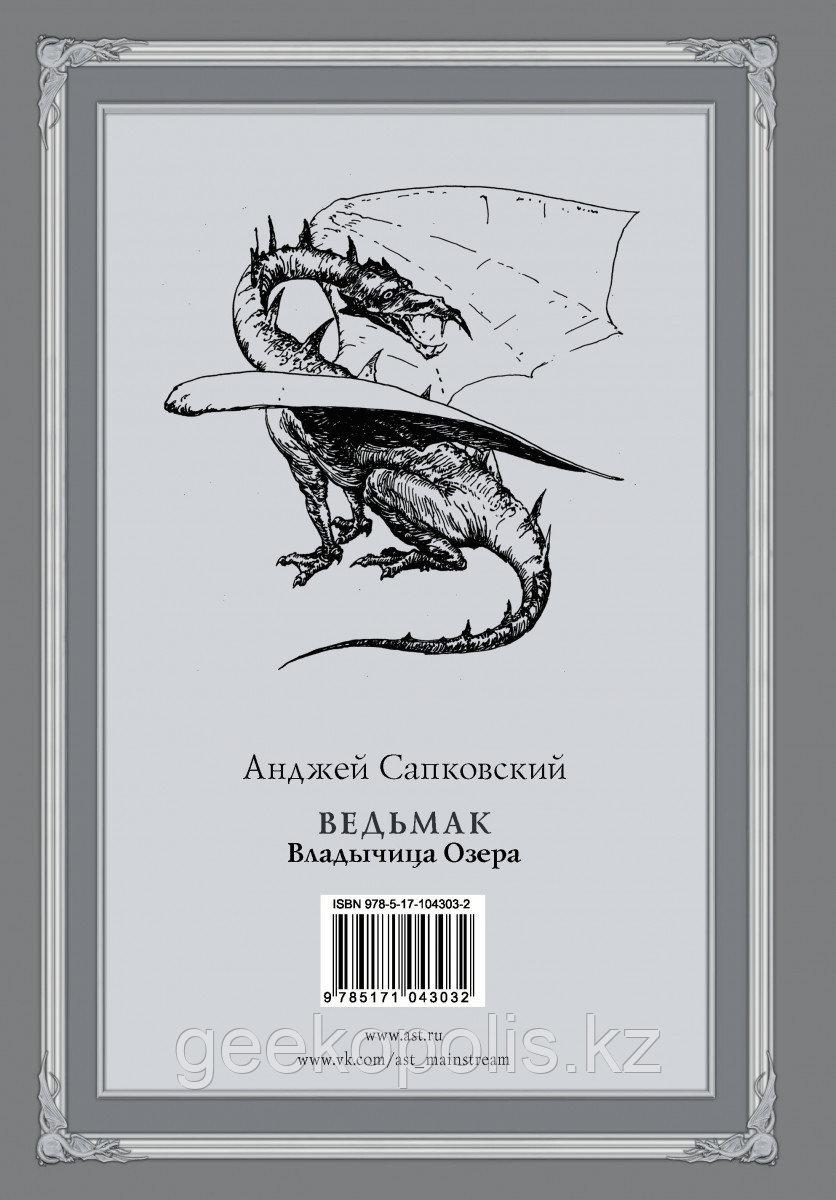 Книга «Ведьмак: Владычица Озера»(#7), Анджей Сапковский, Твердый переплет - фото 2