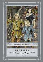 Книга «Ведьмак: Владычица Озера»(#7), Анджей Сапковский, Твердый переплет
