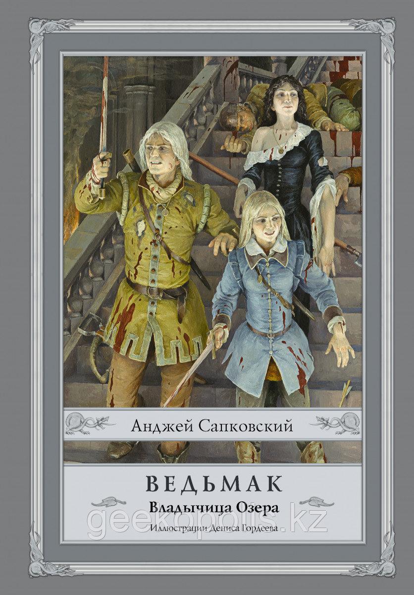 Книга «Ведьмак: Владычица Озера»(#7), Анджей Сапковский, Твердый переплет - фото 1