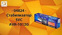 Стабилизатор SVC AVR-1012G БУ